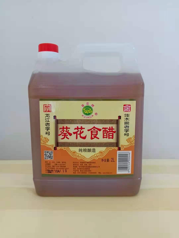 Sunflower rice vinegar